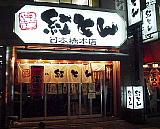 東京居酒屋探検隊