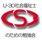 U-30社会福祉士のための勉強会