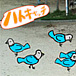 mixiアプリ「ハトキャッチ」