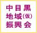 中目黒地域振興会 (仮)