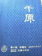 琉球大学教育学部附属中 8期生