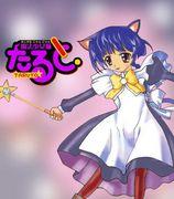 魔法少女猫 たると