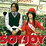 SOYJOY☆CM☆LOVE