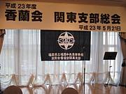 福岡中央高校39回生(関東支部)