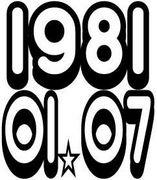 1981年1月7日会