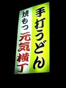 【西】元気横丁【裏】