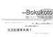 Bokukoto〜社会起業家未満〜