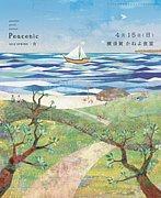 Peacenic 2010