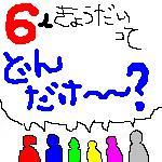 6人兄弟姉妹の友の会