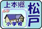 上本郷小学校(s59、60生)