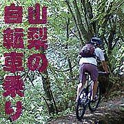 山梨の自転車乗り