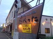 石焼きカレーのお店☆たべった☆