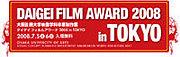 DAIGEI FILM AWARD 08