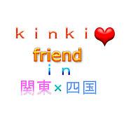 KinKFriend in関東×四国