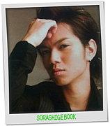 加藤シゲアキのSORASHIGE BOOK