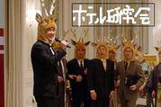 武蔵野大学ホテル研究会
