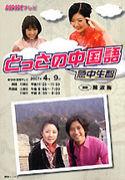 NHKテレビとっさの中国語