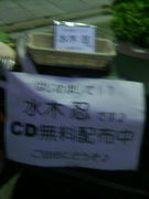 水木 忍officalfan club