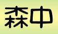 玖珠町立森中学校