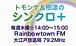 シンクロ+ Rainbow townFM