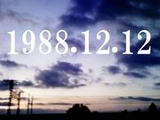 1988年12月12日生まれ