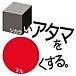 新潟県営業職集まれー!