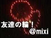 友達の輪!@mixi
