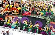 楽夢(どまつりチーム):刈谷
