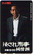 ガンバレ!藤田まことさん
