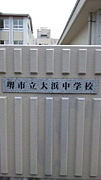 堺市立大浜中学校50期生