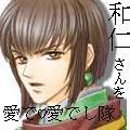 和仁さんを愛で♡愛でし隊