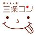 京都街コン 三条コン(sanjocom)