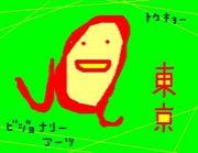 Va 東京フード科