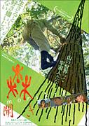映画「森聞き」 morikiki