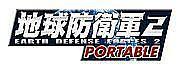 地球防衛軍2ポータブル沖縄支部