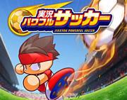 実況パワフルサッカー(パワサカ)