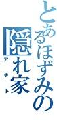 ほずみ亭(仮)