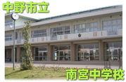 長野県中野市立 南宮中学校
