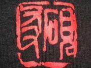 熊本大学書道部