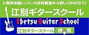Ebetsu Guitar School 江別