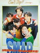 SMAP古株ファンの会