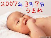 ♪2007年3月7日生まれ♪