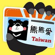 旅行台湾 ただいま