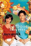 わたしの好きな韓国映画