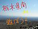 ☆栃木県南de遊ぼうよ☆