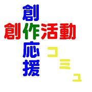 ★創作活動応援コミュニティ★