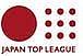 応援!日本トップリーグ連携機構