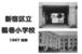 新宿区立鶴巻小学校
