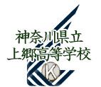 神奈川県立上郷高等学校