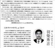 選挙公報の最新情報(1ページ目) | mixiコミュニティ